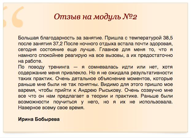 ЭИЗ Модуль 2 - Бобырева