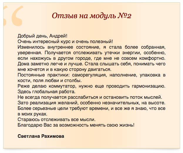 ЭИЗ Модуль 2 - Рахимова