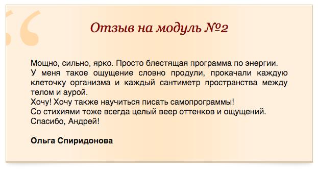 ЭИЗ Модуль 2 - Спиридонова