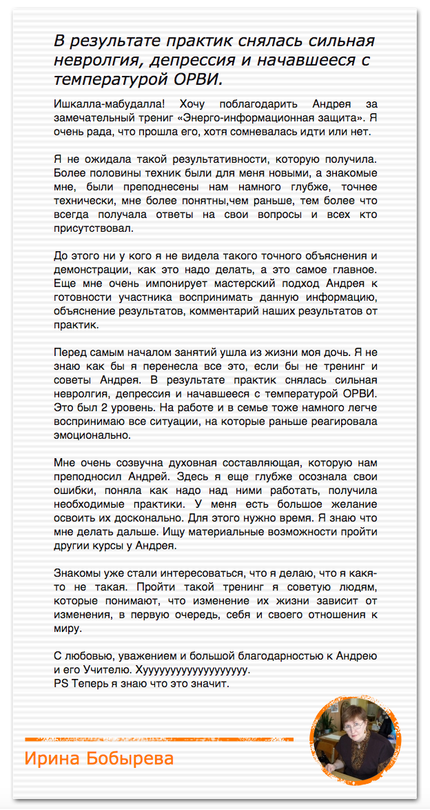 ЭИЗ - Бобырева
