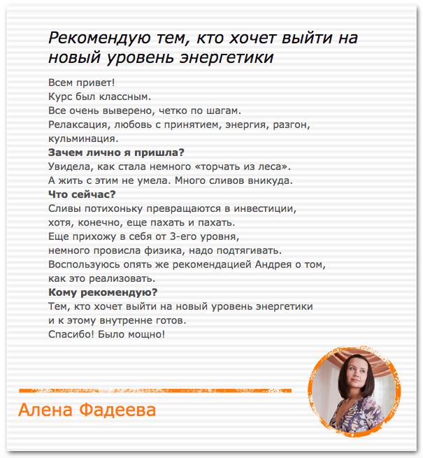 ЭИЗ - Фадеева