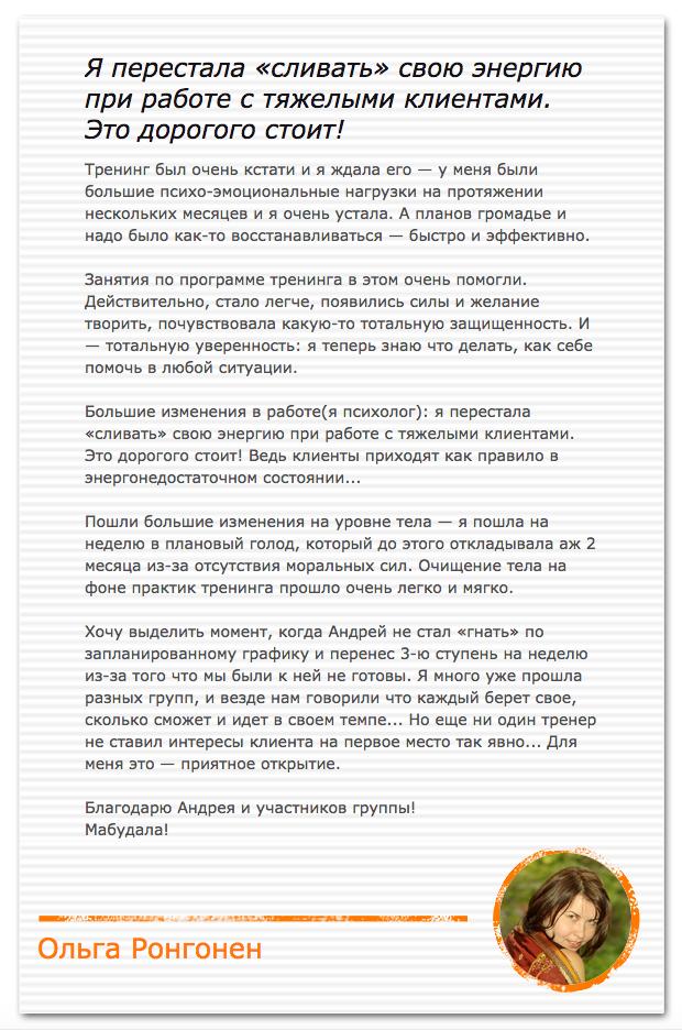 ЭИЗ - Ронгонен