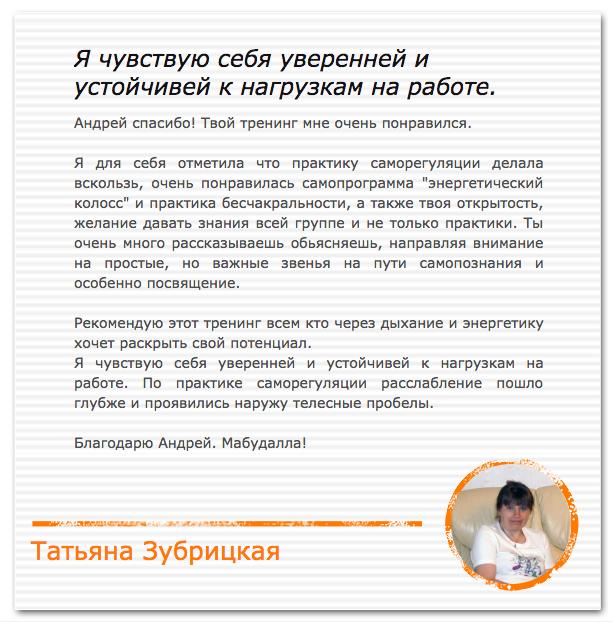 ЭИЗ - Зубрицкая