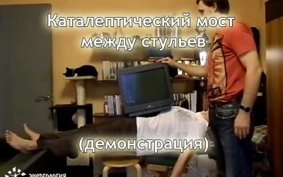 Каталептический мост между стульев (демонстрация)