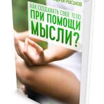 Бесплатная книга 'Как создать свое тело при помощи мысли?'