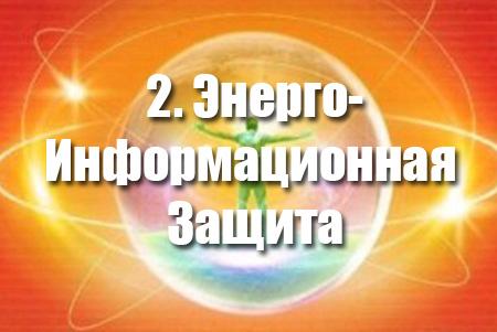 2. Энерго-Информационная Защита