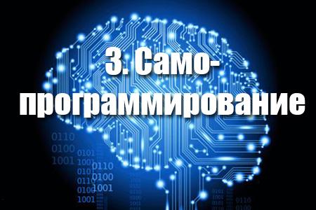 3. Самопрограммирование