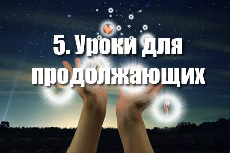 5. Уроки для продолжающих
