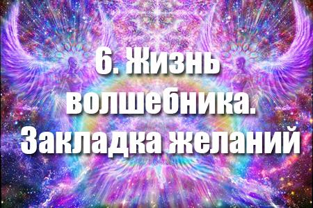 6. Закладка желаний. Жизнь волшебника