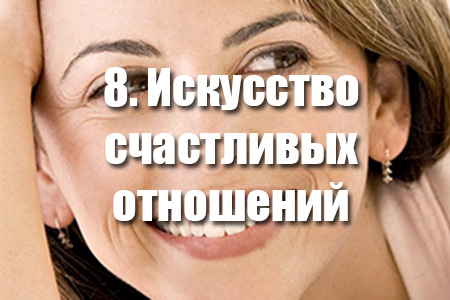 8. Искусство счастливых отношений